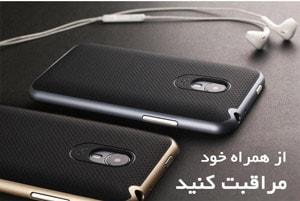 شیراز مارکت - گارد موبایل