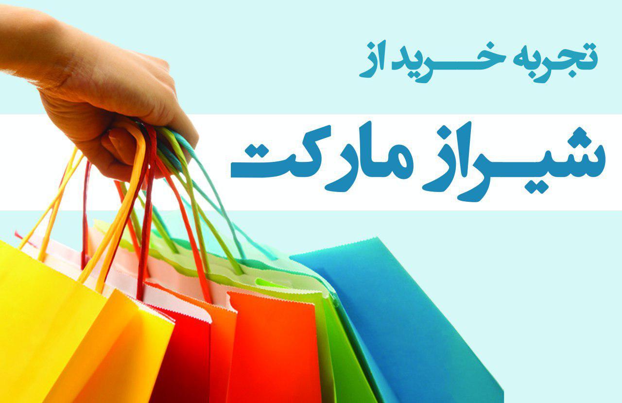 شیراز مارکت - تجزبه خرید