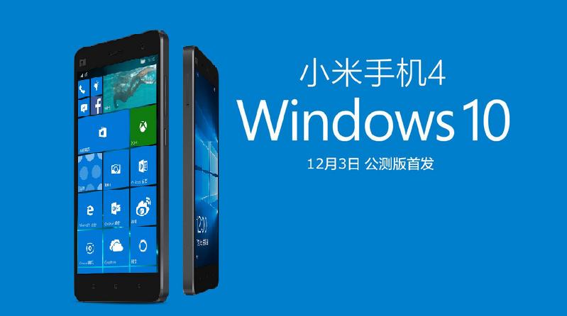 رام ویندوز ۱۰ موبایل برای شیائومی Mi 4 منتشر شد