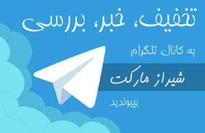 شیراز مارکت در تلگرام