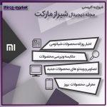 آغاز به کار مجله دیجیتال شیراز مارکت ( شیائومی )