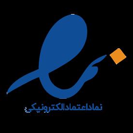 نماد اعتماد الکترونیکی شیراز مارکت